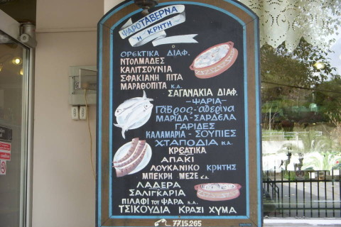 """Μεζεδοπωλείο """"Η Κρήτη"""" στην περιοχή του Γουδή"""