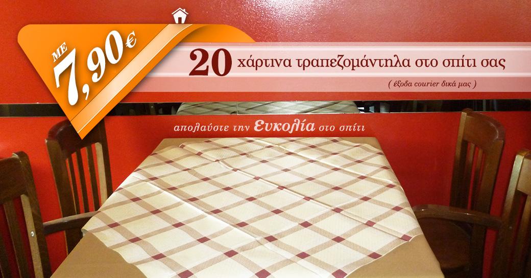 20 χάρτινα τραπεζομάντηλα στο σπίτι σας, με €7,90