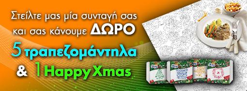 Στείλτε μας μία συνταγή σας και σας κάνουμε δώρο, 5 τραπεζομάντηλα και 1 συσκευασία Happy Xmas