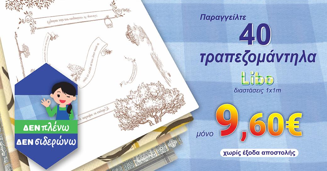 40 τραπεζομάντηλα με €9,60 χωρίς έξοδα αποστολής