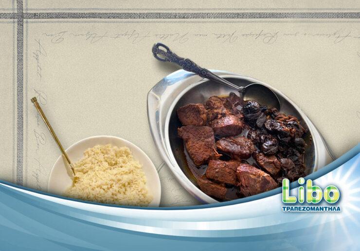 Μοσχάρι με δαμάσκηνα, ένα γιορτινό πιάτο