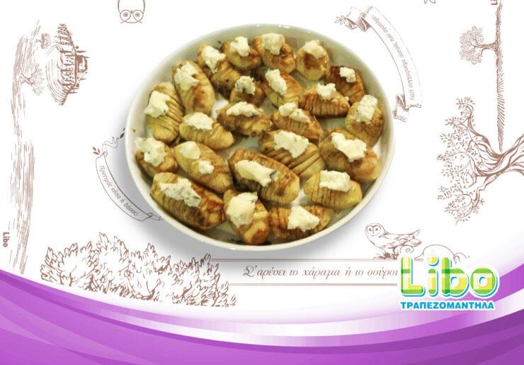 Πατάτες γιορτινές, ένα λαχταριστό ορεκτικό